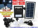 【あす楽】【電源不要】明るい高効率太陽光発電充電式LED照明ソーラーシステムE26大容量バッテリーにはランタン&サーチライトも