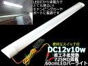 【あす楽】省電力タイプ10wアルミフレーム直管灯12Vワニグチクリップとスイッチ付で簡単使える60cm幅広タイプバーライト6000kSMD球 72LED搭載
