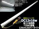 【あす楽】省電力タイプ16wアルミフレーム直管灯12Vワニグチクリップとスイッチ付で簡単使える120cmLEDバーライト6000kSMD球72LED搭載