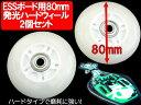 SKUエスボード用◆80mmハードウィール交換タイヤ 2個セット