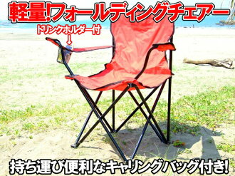Folding drink holder with light-weight Chair
