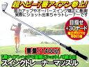 【あす楽】【GOLF】重量1400g打って筋トレ!7番スイングトレーナーマッスル