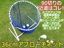 【あす楽】【GOLF】ゴルフ練習用簡易36センチ幅アプローチネット◆チップイン◆小型軽量!スコアUPの味方です20P05Sep15