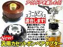 【あす楽】カセットガスが使える!改良型汎用カセットボンベアダプター◆高価な専用ガスがいりません!
