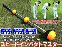 【あす楽】【GOLF】弾道一直線!ゴルファーの味方練習器具!スピードインパクトマスター!スイングトレーナー 強力素振練習に!