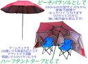 【送料無料】【あす楽】UVカット素材超大型ビーチパラソルター...