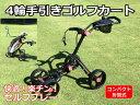 【あす楽】【GOLF】ゴルフカート!大口径ホイールで楽々4輪カート