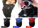 防寒フェイスマスク スノーボード 男女兼用 スノボ スキー バイク 冬用 防寒対策 ネックウォーマー