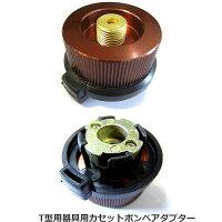 【あす楽】カセットガスが使える!改良型汎用カセットボンベアダプター◆高価な専用ガスがいりません!の画像