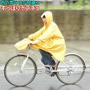 【メール便】【先支払いのみ送料無料】全身すっぽり袖付自転車レインポンチョ!最高品質雨の日も気軽に走行【即納】スポーツ観戦