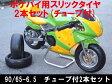 【即納】ポケバイ用スリックタイヤ【90/65-65】2本セットチューブ付
