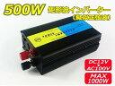 【送料無料】矩形波【疑似正弦波】500w最大1000w◆インバーター!DC12V→AC100V