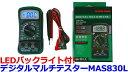 【あす楽】高性能POCKETマルチデジタルテスターDIYの必須計測器