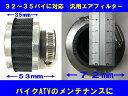 【あす楽】パワーフィルター32-35mm用トライドンバンド付 バイクやATVのメンテナンスにメッキ