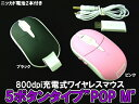 充電式5ボタン無線オプティカルマウスpopM 【ピンク】
