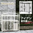 アイアン室外機カバー モンテベッロ ブラック/ホワ