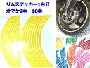 バイク 18インチ対応ホイールリムステッカー 5mm幅タイプ リムラインテープ 屋外耐光5年シート利用オリジナルカッティングシート【色選択可能】防水 アウトドア車バイク1台分の16本にオマケ2本付リムテープ ホイールドレスアップ