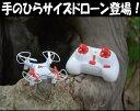 【あす楽】ポケットサイズのクワッドコプター ドローン USB充電式 マルチヘリラジコン 20P05Sep15