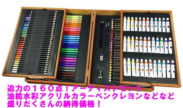 【送料無料】木箱入160点アートセット油絵水彩アクリル絵の具クレヨンペン色鉛筆!いろいろ入って160点アーティストに!