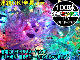 Luxury 100 bulb multi colour illumination