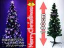 楽天アドバンスワークス SELECT【送料無料】【X'mas】輝く!180cmオブジェ付【LED】発光ファイバークリスマスツリー【あす楽対応】