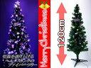 楽天アドバンスワークス SELECT【送料無料】【X'mas】輝く!120cmオブジェ付【LED】発光ファイバークリスマスツリー【あす楽対応】