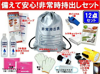 12 points of disaster prevention non-common use peculating bag set ◆ compact 11LED lanterns