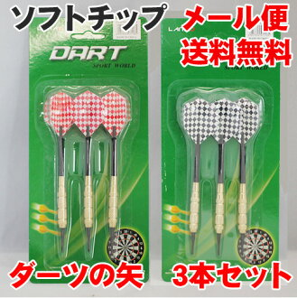 "Three soft tip ""arrow sets (red, black) of the dart"""