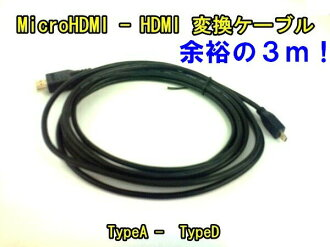 MicroHDMI-HDMI cable 2.5m