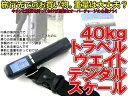 40kg対応グリップ型デジタル秤 S字フック 【トラベルウエイトスケール】【あす楽対応】