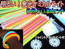 【あす楽】ポキッと折ればすぐに発光!50本(5色)ケミカルライトブレスレット◆スティック