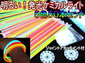 If break it with a snap; is 50 (five colors) chemical light bracelet ◆ sticks the emission of light immediately