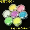 【期間限定特価】【NaiArt】ネイル夜光 パウダー粉末 選べる4色アソート 2g(2.05g~2.1g)*4 蓄光 顔料 レジンクラフト[メール便対応も可能]