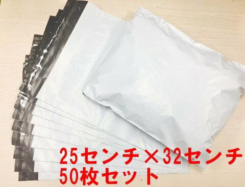【50枚】【白色】【厚み薄手】宅配ビニール袋 厚み60ミクロン 巾250×高さ300+フタ40mm 色:白 ワンタッチテープ付 2LDW25-32【宅配袋】【防水】 【先支払いのみメール便対応も可能】