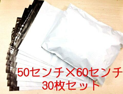 【30枚】【白色】【厚み薄手】宅配ビニール袋 厚み60ミクロン 巾500×高さ600+フタ40mm 色:白 ワンタッチテープ付 2LDW50-60【宅配袋】【防水】 【先支払いのみメール便対応も可能】