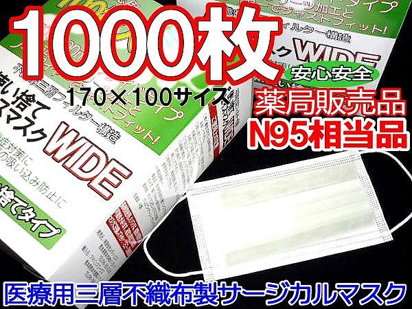送料無料◆サージカルマスク3層170×100 どーんと1000枚セット ◆在庫限り即納