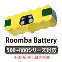 「ポイント3倍」【単品コーナー】iRobot Roomba Battery ルンバ バッテリー500・600・700・800シリーズに対応 バッテリー 超大容量4500mAh