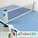 ポータブル 卓球ネット portable ping pong net三ヶ月保証!(ネットのみ販売です)