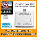 ABCエレクトロニクス iPad4 / iPad mini 8pin Lightning 専用 5in1 カメラコネクションキット (SDカードリーダー/USB...