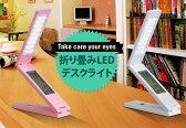 「ポイント5倍!!」タッチセンサー式 LED デスクライト ホワイト/ピンク/時計(アラーム機能付き)・カレンダー・温度デジタル表示 折り畳み USB充電だから 省エネ【壁掛け アダプター 日本語お取扱書付き】