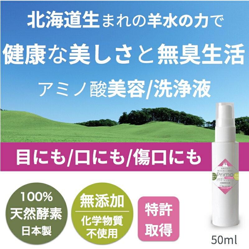 犬と猫のバイオ美容液/消臭剤スキンケアスプレーのプリモエッセンス:50ml