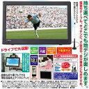 【送料無料】薄型液晶地上デジタルテレビ 録画もできる ポータブルテレビ 薄型テレビ 持ち運び