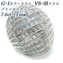 7.6〜7.7ct(Total) VS〜SI-G〜I K18WG エメットジュエリー 保証書付KFD1396N