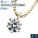 【ご注文後10%OFF】ダイヤモンド ネックレス 0.20〜...