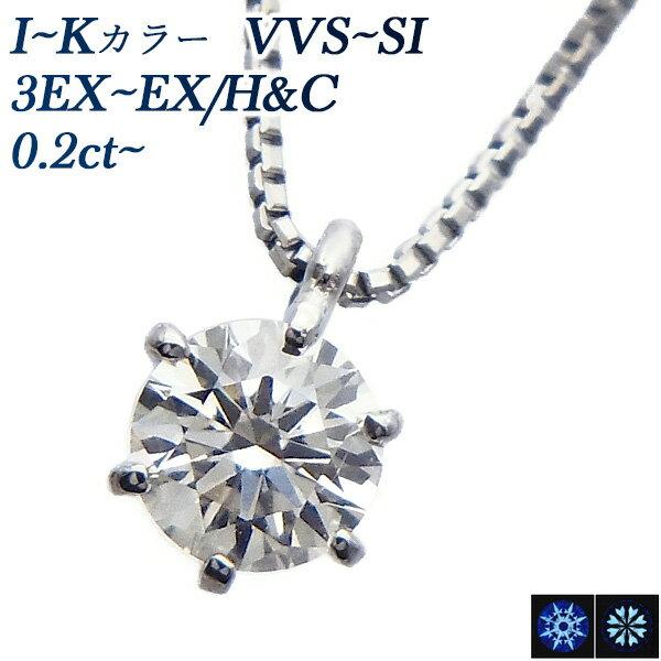 ダイヤモンド ネックレス 0.20~0.30ct VVS~SI-I~K-3EXCELLENT~EXCELLENT/H&C Pt 一粒 0.2ct 0.2カラット 0.3ct 0.3カラット トリプル エクセレント ハートアンドキューピッド ダイヤ ダイア ダイアモンド ペンダント 6本爪 プラチナ 0.20~0.30ct VVS~SI-I~K-3EX~EX/H&C Pt 中央宝石研究所 鑑定書付PA10536
