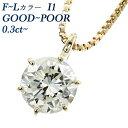 ダイヤモンド ネックレス 一粒 K18 イエローゴールド 18金 0.3ct 0.3カラット ダイアモンドネックレス ダイアモンド ダイアネックレス ダイヤ ダイヤモンドネックレス ダイヤモンドペンダント diamond 一粒ダイヤモンドネックレス ソリティア