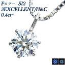 ダイヤモンド ネックレス 一粒 プラチナ 0.4ct 0.4カラット ダイアモンドネックレス ダイアモンド ダイアネックレス ダイヤ ダイヤモンドネックレス ダイヤモンドペンダント diamond 一粒ダイヤモンドネックレス ソリティア