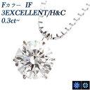 ダイヤモンド ネックレス 0.30ct IF-F-3EXCELLENT/H&C Pt ダイヤモンド ネックレス 一粒 プラチナ 0.3ct 0.3カラット ダイアモンドネックレス ダイアネックレス ダイア ダイヤモンドネックレス ダイヤモンドペンダント ソリティア