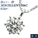 0.50ct〜 IF-D-3EXCELLENT/H&C Pt 中央宝石研究所/GIA 鑑定書付PA9441