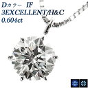 0.60ct IF-D-3EXCELLENT/H&C Pt 中央宝石研究所 鑑定書付PA9597